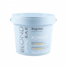 Kapous Professional Blond Bar Пудра обесцвечивающая с антижелтым эффектом 500 гр